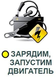 заведем машину и зарядим аккумулятор