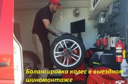 балансировка колес в выездном шиномонтаже