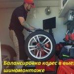 Балансировка колес с выездом к клиенту