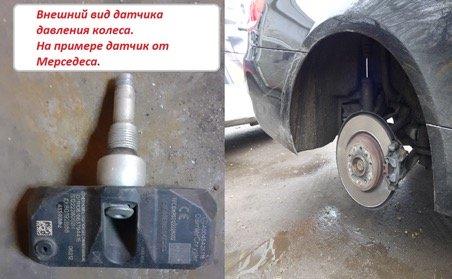 заменить датчик давления в шинах с мобильным шиномонтажом