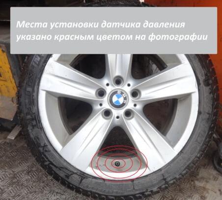 место установки датчика давления шин в колесе