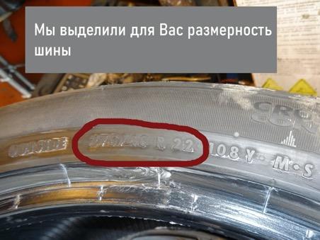 Размер шины на фотографии