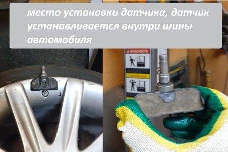 замена датчика давления шин в выездном шиномонтаже