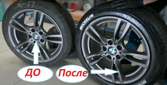 2 колеса до чернения шин и после