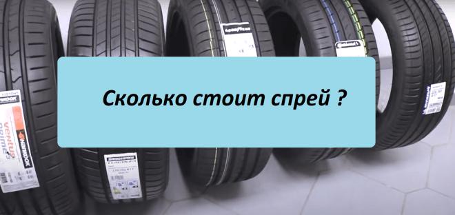 Чернение шин в Москве стоит от 200 рублей